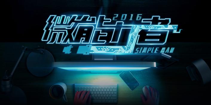 轻科幻网剧《微能力者》预告片首发,单分钟制作周期打破纪录