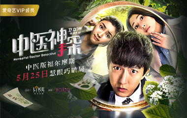 中医首度触电侦探喜剧 《中医神探》5月25日神秘来袭